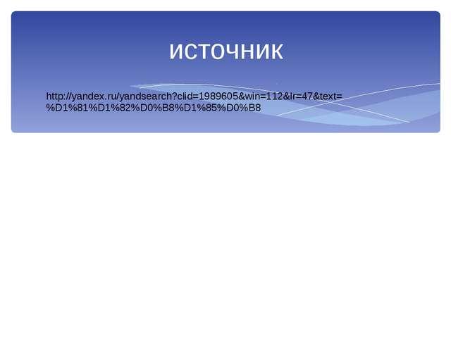 источник http://yandex.ru/yandsearch?clid=1989605&win=112&lr=47&text=%D1%81%D...
