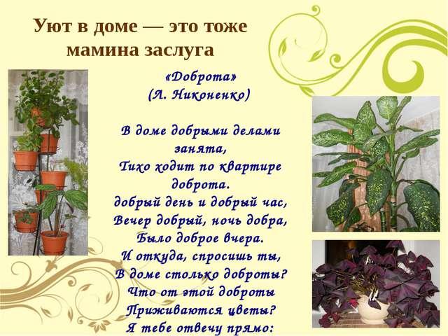 Уют в доме — это тоже мамина заслуга «Доброта» (Л. Никоненко) В доме добрыми...