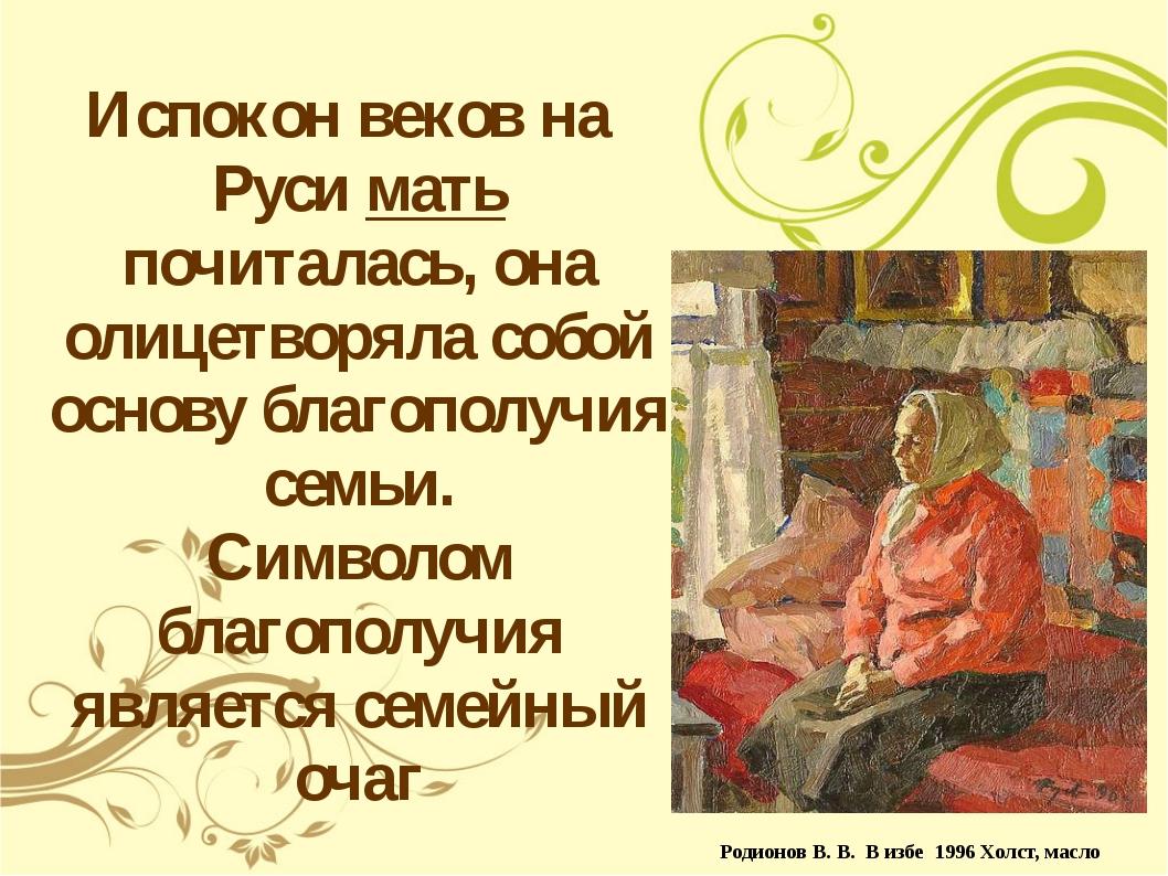 Испокон веков на Руси мать почиталась, она олицетворяла собой основу благопол...