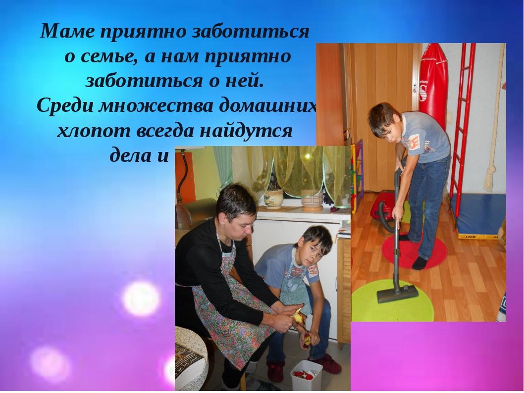 Маме приятно заботиться о семье, а нам приятно заботиться о ней. Среди множес...