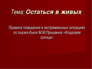 Правила поведения в экстремальных ситуациях по сказке-были М.М.Пришвина «Клад