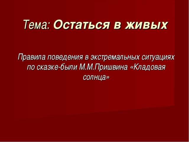 Правила поведения в экстремальных ситуациях по сказке-были М.М.Пришвина «Клад...