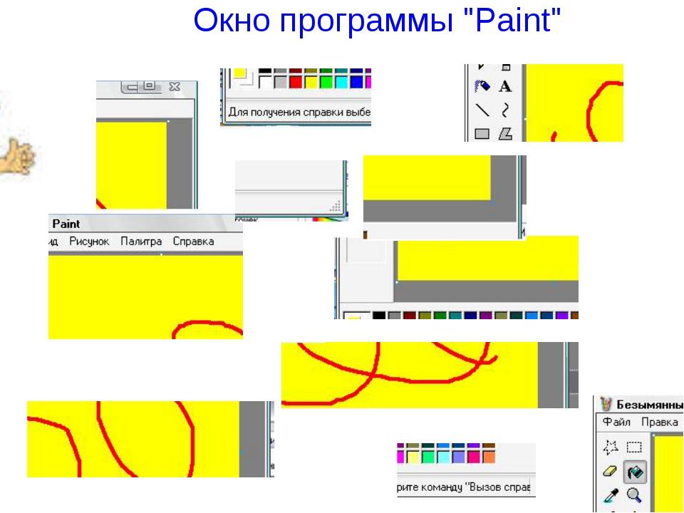 """Окно программы """"Paint"""""""