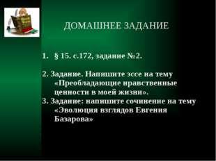 ДОМАШНЕЕ ЗАДАНИЕ § 15. с.172, задание №2. 2. Задание. Напишите эссе на тему «