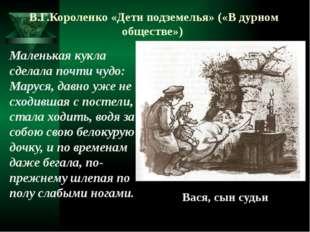 В.Г.Короленко «Дети подземелья» («В дурном обществе») Маленькая кукла сделала