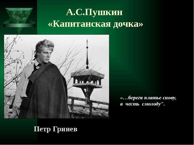 """А.С.Пушкин «Капитанская дочка» «…береги платье снову, а честь смолоду"""".  Пет..."""