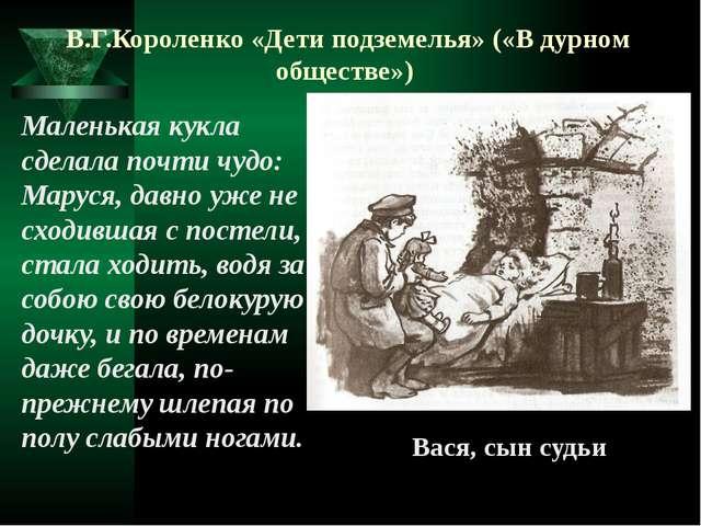 В.Г.Короленко «Дети подземелья» («В дурном обществе») Маленькая кукла сделала...