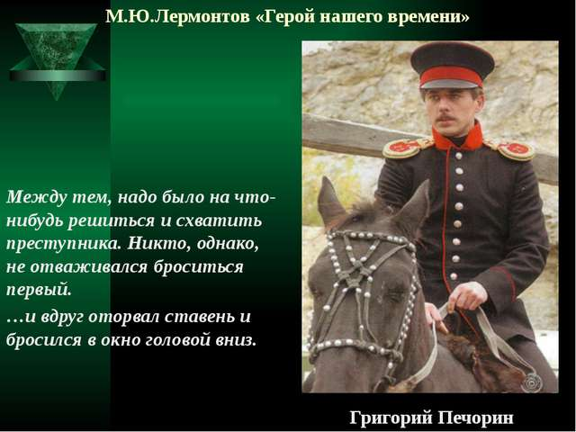 М.Ю.Лермонтов «Герой нашего времени» Между тем, надо было на что-нибудь решит...