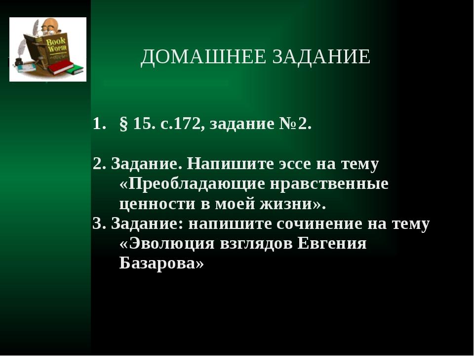 ДОМАШНЕЕ ЗАДАНИЕ § 15. с.172, задание №2. 2. Задание. Напишите эссе на тему «...