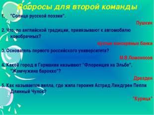 """Вопросы для второй команды """"Солнце русской поэзии"""". Пушкин 2. Что, по английс"""