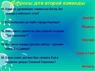 Вопросы для второй команды 16. Один из древнейших славянских богов, бог солнц