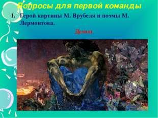4. Меценат, собиратель картин, основатель галереи в Москве. П. М. Третьяков 5