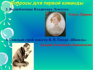 6. «Всякий человек сам себя воспитать должен», - говорил … Евгений Базаров 7.