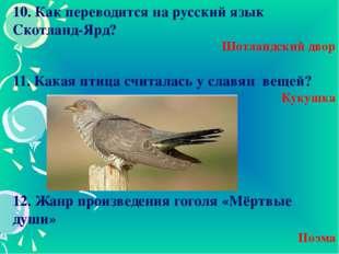 15. Полулегендарная фигура древнегреческой литературы, баснописец, живший в V