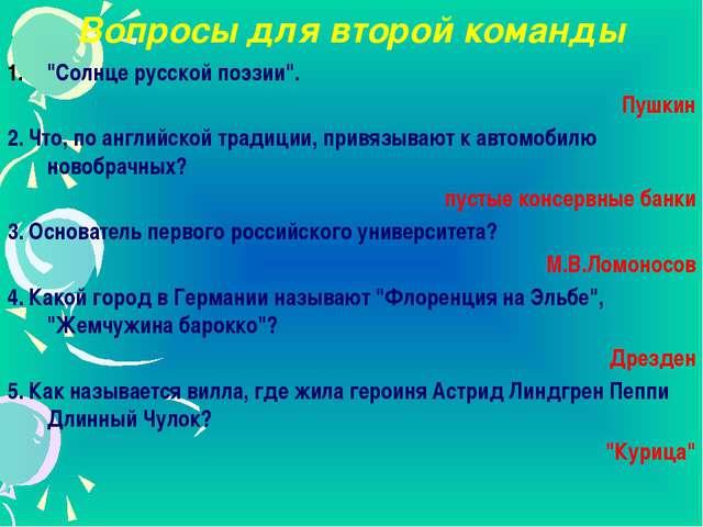 """Вопросы для второй команды """"Солнце русской поэзии"""". Пушкин 2. Что, по английс..."""