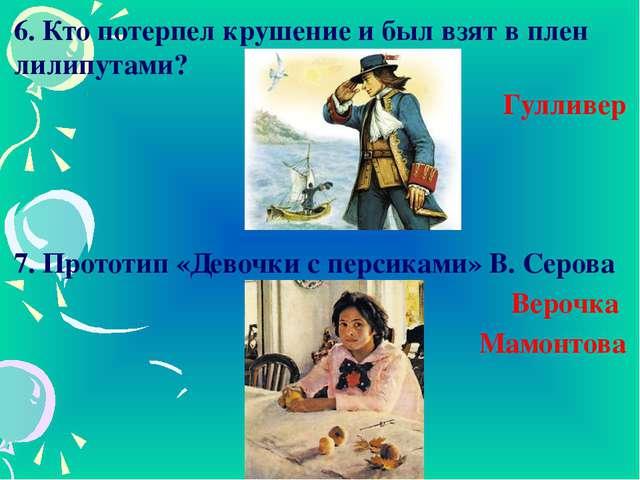 11. Как звали поэта- певца, рассказывающего о богатырях, богах и русских княз...