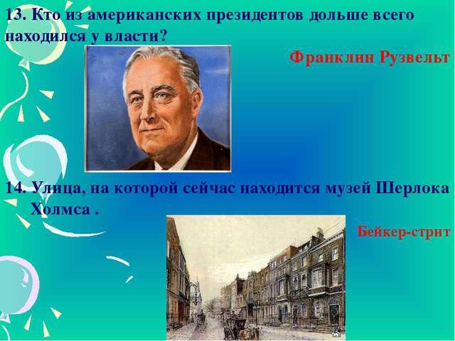 Игра со зрителями 1 гейм 1. Назовите полное имя героини повести А.С.Пушкина «...