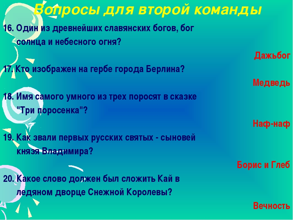 Вопросы для второй команды 16. Один из древнейших славянских богов, бог солнц...
