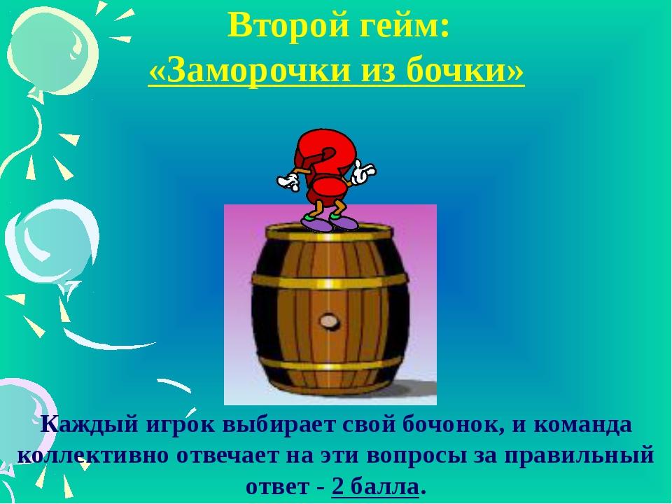 Второй гейм: «Заморочки из бочки» Каждый игрок выбирает свой бочонок, и коман...