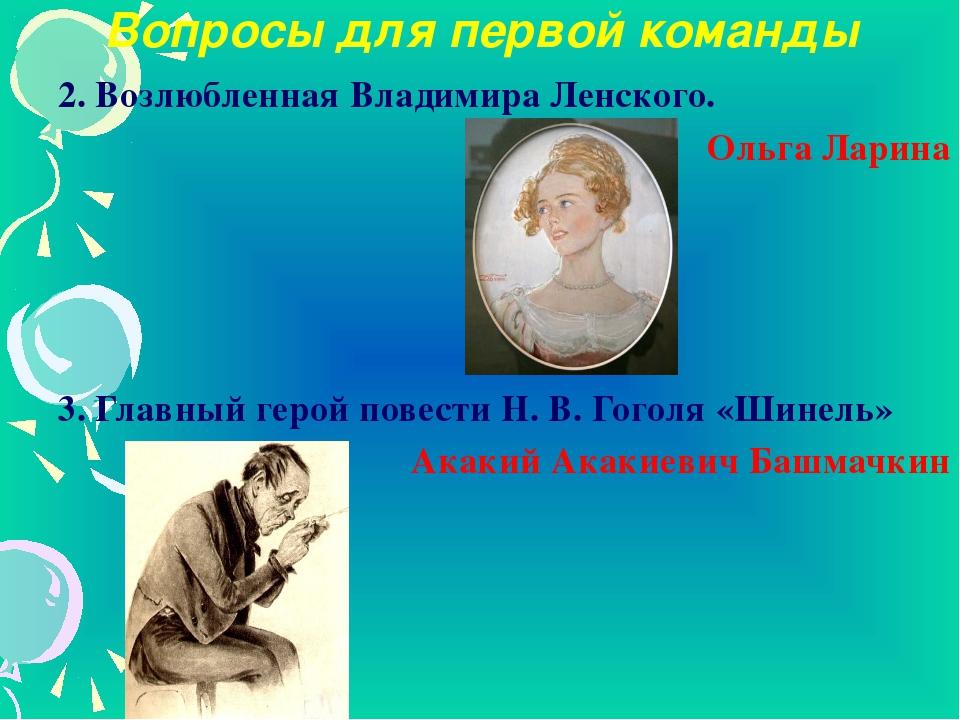 6. «Всякий человек сам себя воспитать должен», - говорил … Евгений Базаров 7....
