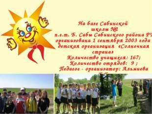 На базе Сабинской школы №2 п.г.т. Б. Сабы Сабинского района РТ организована 1