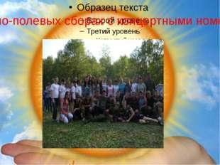 На военно-полевых сборах с концертными номерами