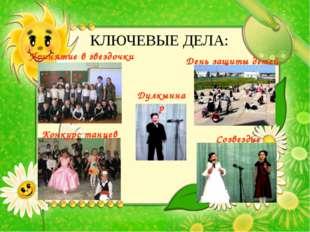 КЛЮЧЕВЫЕ ДЕЛА: Принятие в звездочки Созвездие Конкурс танцев День защиты дете