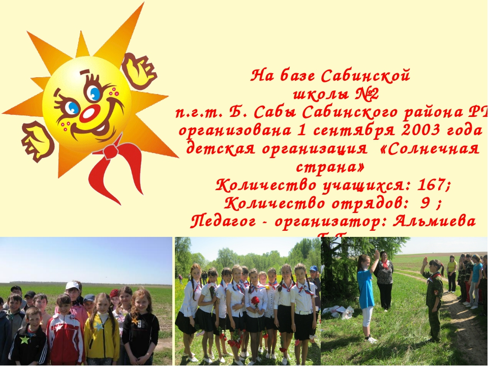 На базе Сабинской школы №2 п.г.т. Б. Сабы Сабинского района РТ организована 1...