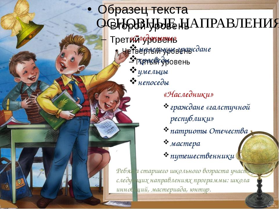 «Следопыты» маленькие граждане краеведы умельцы непоседы ОСНОВНЫЕ НАПРАВЛЕНИЯ...