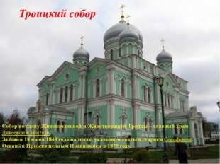 Троицкий собор Троицкий собор Собор во славу Живоначальной и Животворящей Тр