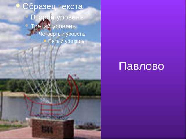 Павлово