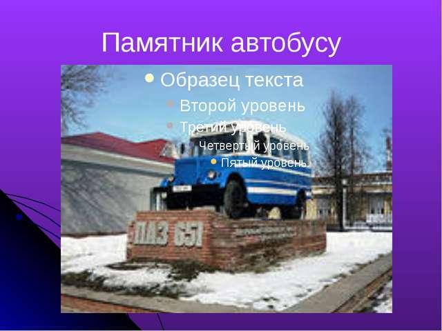 Памятник автобусу