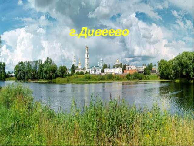 Знаменитые места г. дивеево г.Дивеево