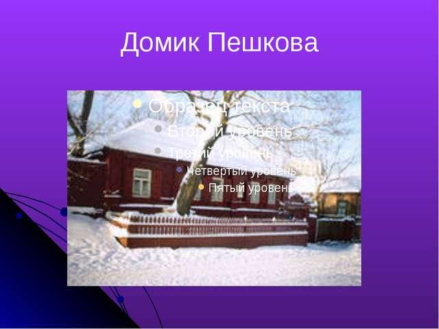 Домик Пешкова