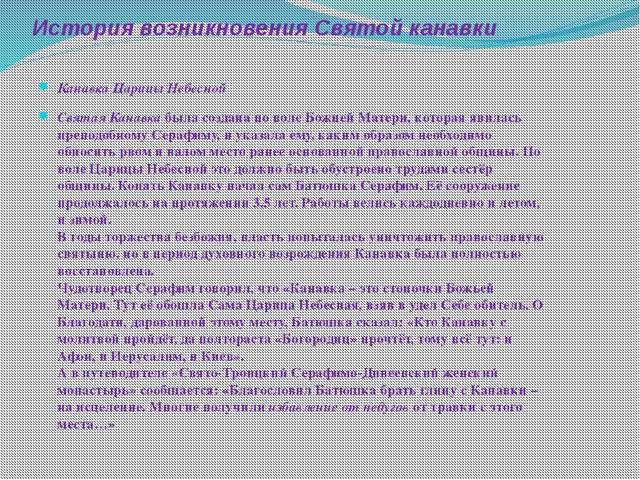 История возникновения Святой канавки Канавка Царицы Небесной Святая Канавкаб...