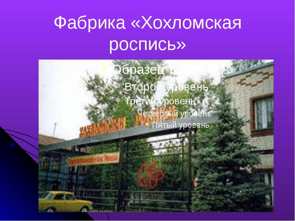 Фабрика «Хохломская роспись»