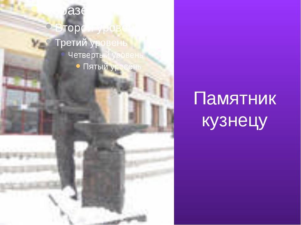 Памятник кузнецу