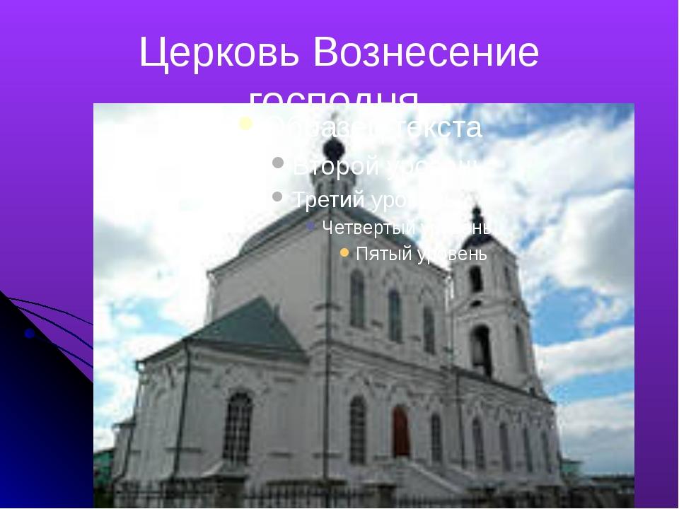 Церковь Вознесение господня.