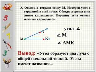 3. Отметь в тетради точку М. Начерти угол с вершиной в этой точке. Обведи сто