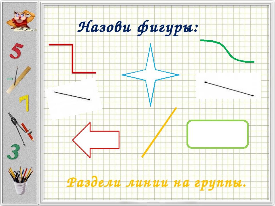 Назови фигуры: Раздели линии на группы.