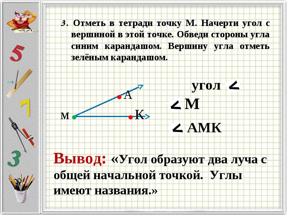 3. Отметь в тетради точку М. Начерти угол с вершиной в этой точке. Обведи сто...