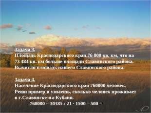 Задача 3. Площадь Краснодарского края 76 000 кв. км, что на 73 484 кв. км бол