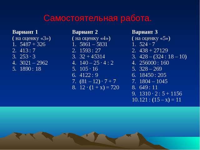 Самостоятельная работа. Вариант 1 ( на оценку «3») 5487 + 326 413 : 7 253 · 3...