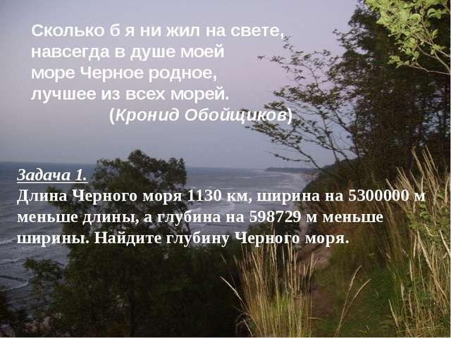 Сколько б я ни жил на свете, навсегда в душе моей море Черное родное, лучшее...