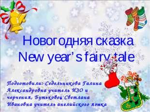 Новогодняя сказка New year's fairy tale Подготовили: Седельникова Галина Алек