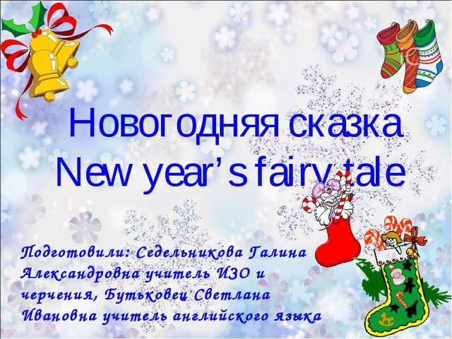 Новогодняя сказка New year's fairy tale Подготовили: Седельникова Галина Алек...