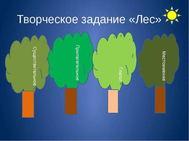 Творческое задание «Лес» Существительное Прилагательное Глагол Местоимение