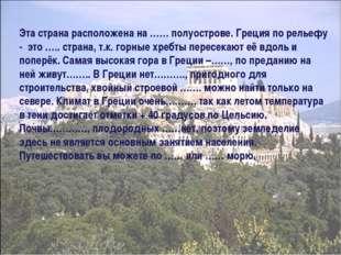 Эта страна расположена на …… полуострове. Греция по рельефу - это ….. страна,