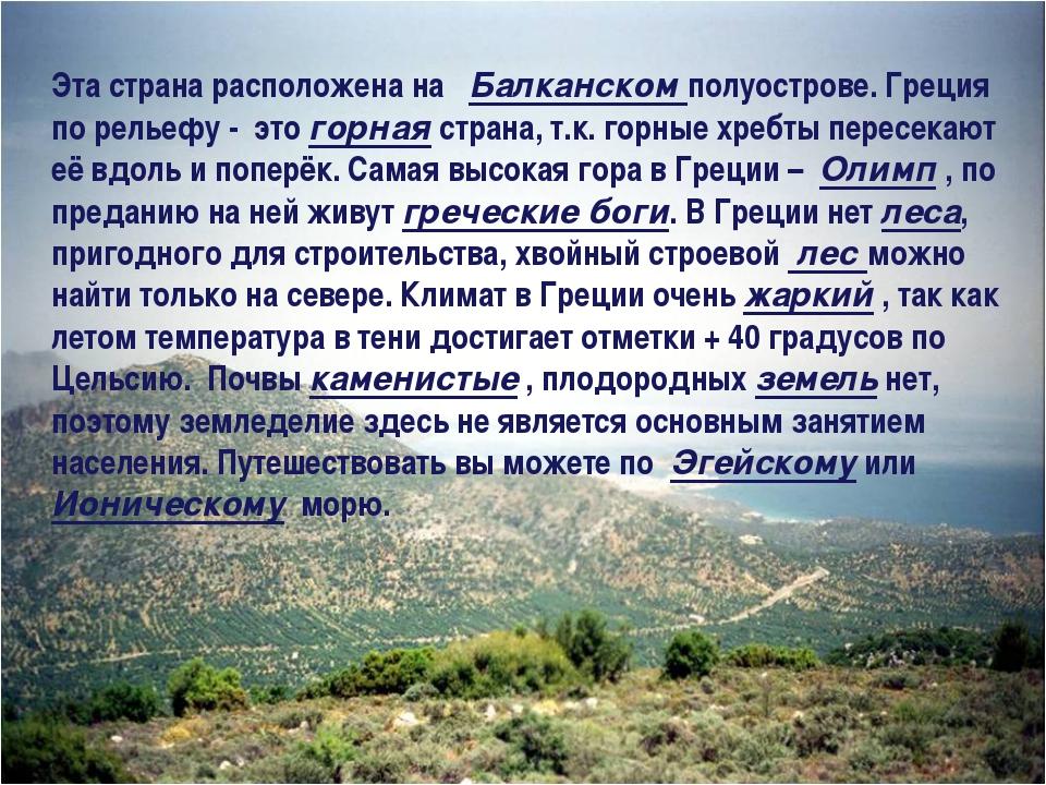 Эта страна расположена на Балканском полуострове. Греция по рельефу - это гор...