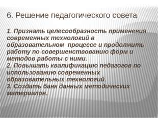 6. Решение педагогического совета 1. Признать целесообразность применения сов